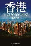 香港 返還20年の相克 (日本経済新聞出版)