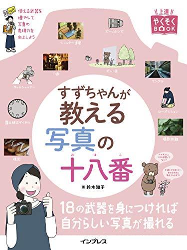 すずちゃんが教える写真の十八番 (上達やくそくBOOK)