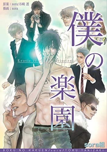 僕の楽園(1) (コンパスコミックス)