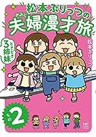 松本ぷりっつの夫婦漫才旅 ときどき3姉妹 コミック 全2巻セット [コミック] 松本ぷりっつ
