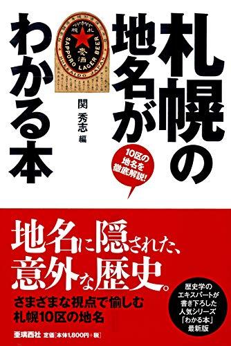 札幌の地名がわかる本