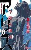 今際の国のアリス (10) (少年サンデーコミックス)