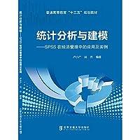 统计分析与建模-SPSS在经济管理中的应用及实例