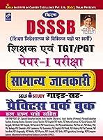 DSSSB Teacher and TGT/PGT Paper-I General Awareness Exam Self Study Guide 窶鼎um Practice Work Book - 2129 (Hindi)