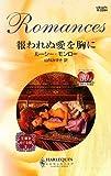 報われぬ愛を胸に―王家をめぐる恋〈2〉 (ハーレクイン・ロマンス)