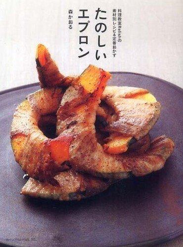 たのしいエプロン―料理教室Relishの素材別レシピ&定番おかずの詳細を見る