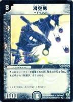 デュエルマスターズ DMC27-003-BE 《滑空男》