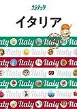 ララチッタ イタリア