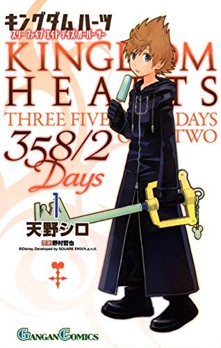 キングダム ハーツ 358/2 Days 1巻 (デジタル版ガンガンコミックス)