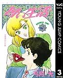 甘い生活 3 (ヤングジャンプコミックスDIGITAL)