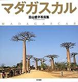 マダガスカル: 富山愛子写真集