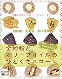 Whole grain and olive oil petit scones Healty sweet series (wancov books) (Japanese Edition)