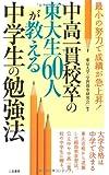 中高一貫校卒の東大生60人が教える中学生の勉強法 (サラ・ブックス)