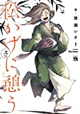 松かげに憩う 2 (ヤングチャンピオン・コミックス)