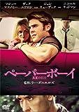 ペーパーボーイ 真夏の引力[DVD]