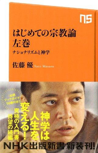 はじめての宗教論 左巻 ナショナリズムと神学 (NHK出版新書)の詳細を見る