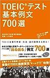 新形式問題対応/音声DL付 TOEIC(R)テスト 基本例文700選 TTTスーパー講師シリーズ