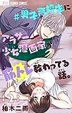 #男子高校生にアラサー少女漫画家が筋トレ教わってる話。【マイクロ】(2) (フラワーコミックス)