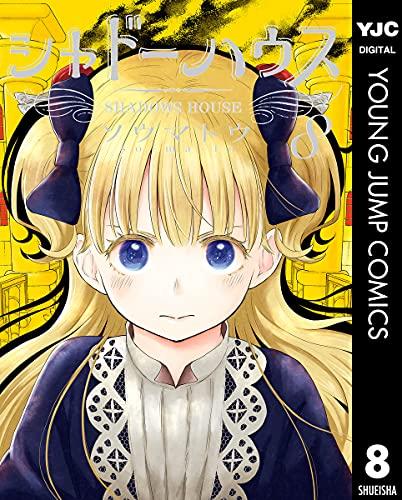 シャドーハウス 8 (ヤングジャンプコミックスDIGITAL)