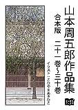 山本周五郎 作品集 合本版 二十一巻~三十巻