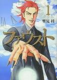 ファウスト 1 (ヤングジャンプコミックス)