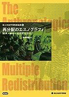 再分配のエスノグラフィ: 経済・統治・社会的なもの (国立民族学博物館論集)