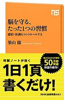 [築山 節]の脳を守る、たった1つの習慣 感情・体調をコントロールする (NHK出版新書)