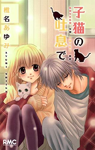 子猫の吐息で (りぼんマスコットコミックス)
