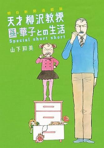 朝日新聞連載版 天才 柳沢教授 孫・華子との生活 Special short short (KCデラックス モーニング)
