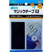 マジックテープ 縫製用 10×10cm フック・ループ各1枚入 黒