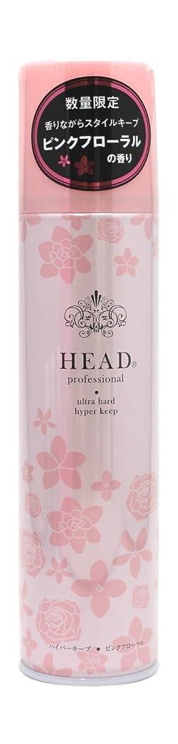 歯痛くつろぎディレイ花精 HEAD プロフェッショナル ヘアスプレー ハイパーキープ ピンクフローラルの香り 200g