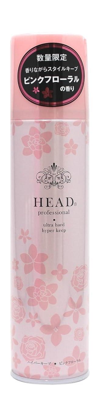 十分ではないラリー窒素花精 HEAD プロフェッショナル ヘアスプレー ハイパーキープ ピンクフローラルの香り 200g