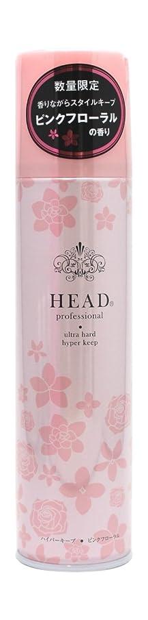 塩磁石成長する花精 HEAD プロフェッショナル ヘアスプレー ハイパーキープ ピンクフローラルの香り 200g