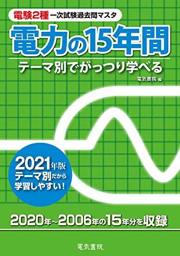 2021年版 電力の15年間 (電験2種一次試験過去問マスタ)