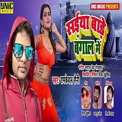 Ram Kewal Saini