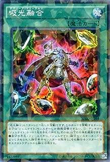 吸光融合(ノーマルパラレル) 遊戯王 レイジング・マスターズ(SPRG)/シングルカード