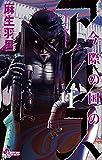 今際の国のアリス(11) (少年サンデーコミックス)