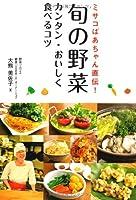 ミサコばあちゃん直伝!  旬の野菜カンタン・おいしく食べるコツ