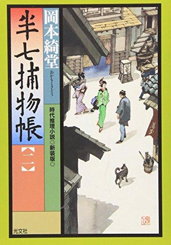 半七捕物帳〈2〉 (光文社時代小説文庫)の詳細を見る