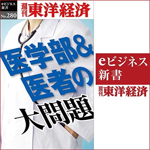 『医学部&医者の大問題(週刊東洋経済eビジネス新書No.280)』のカバーアート