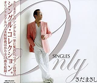 Only SINGLES~さだまさし シングル・コレクション~