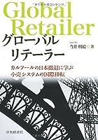 グローバルリテーラー: カルフールの日本撤退に学ぶ小売システムの国際移転