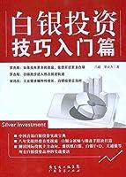 白银投资宝典·白银投资技巧:入门篇