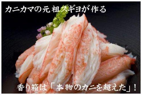 かにかま・カニカマ 香り箱(業務用)30本入り【日本海のスギヨ】