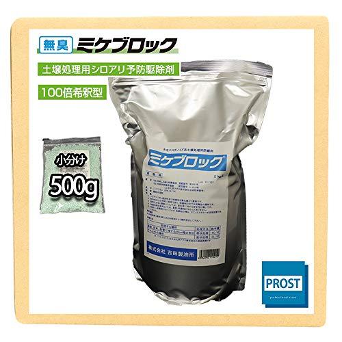 土壌処理用 シロアリ 予防駆除剤 ミケブロック 100倍希釈型 500g /無臭 白アリ
