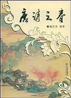 唐诗分类鉴赏 唐诗之春