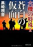 蒼白の仮面 ~六機の特殊II~ (徳間文庫)