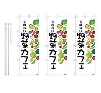 デザインのぼりショップ のぼり旗 3本セット 有機栽培 野菜カフェ 専用ポール付 レギュラーサイズ(600×1800) 標準左チチテープ PAC461