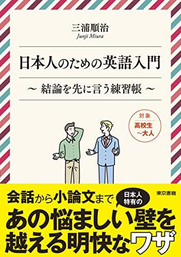 日本人のための英語入門: 結論を先に言う練習帳