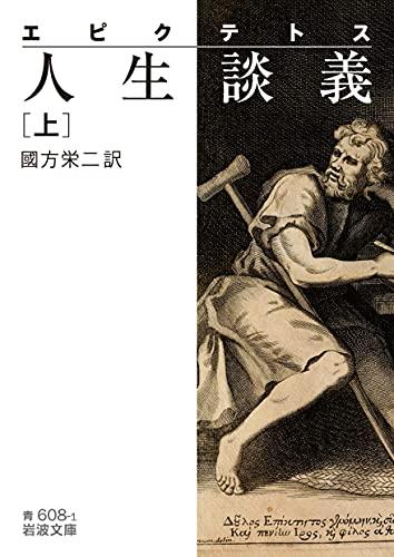 エピクテトス 人生談義 (上) (岩波文庫)